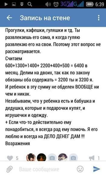 muzh_perepiska
