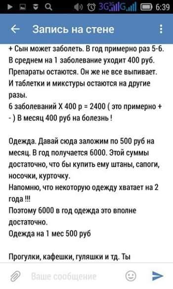 muzh_perepiska2