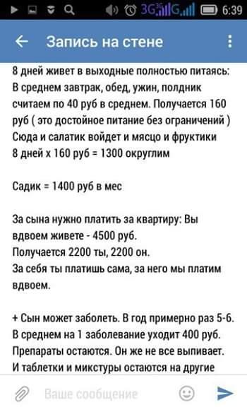 muzh_perepiska3