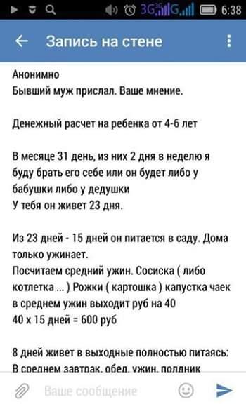 muzh_perepiska4