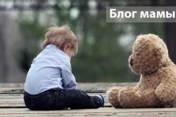 блог мамы Дениса