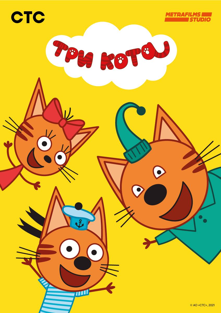 Три кота в кино